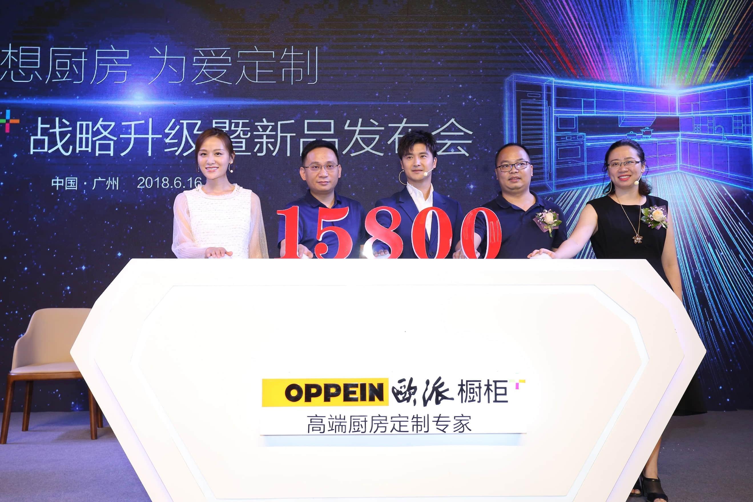 田亮、叶一茜与众多领导、嘉宾共同发布橱柜+新品及15800全能厨房套餐