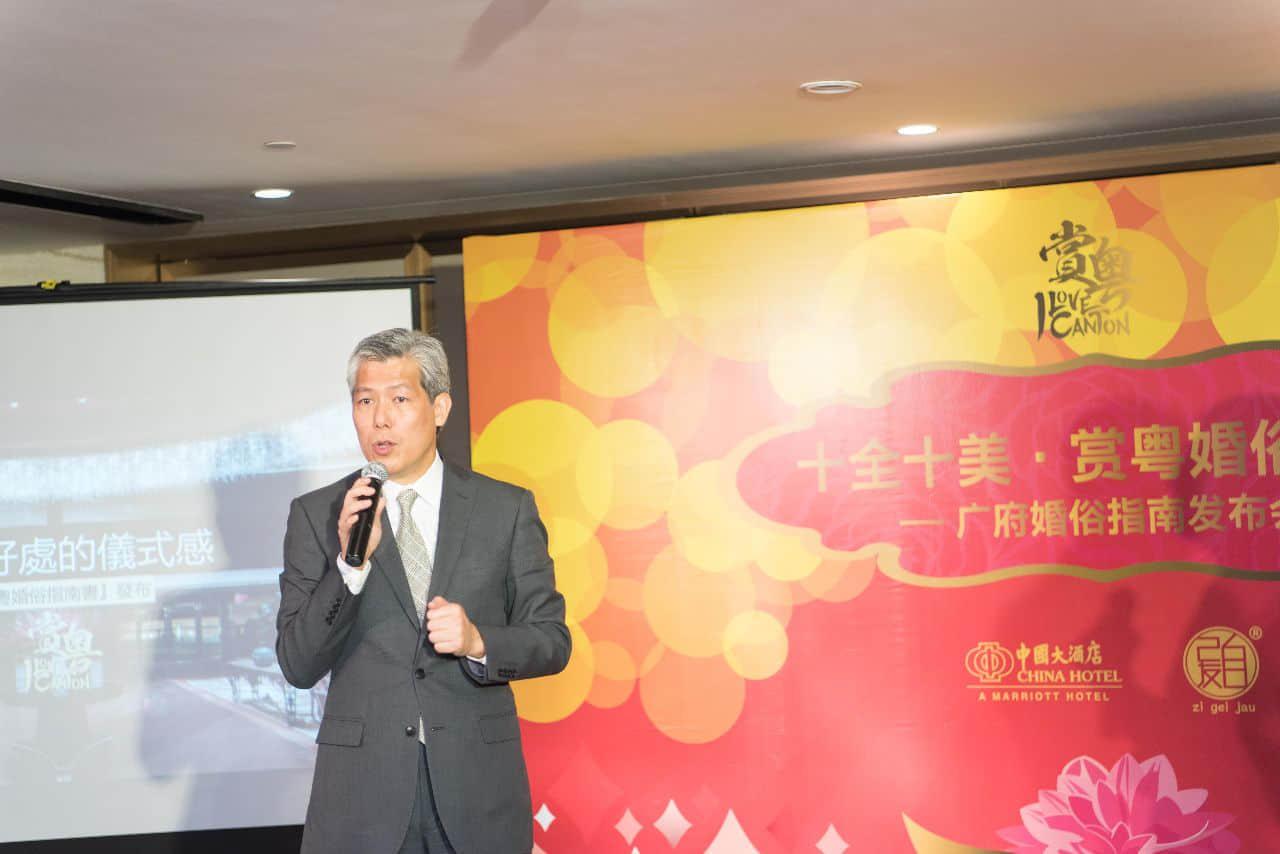 中国大酒店总经理林啟聰表达了他对赏粤婚俗的期望