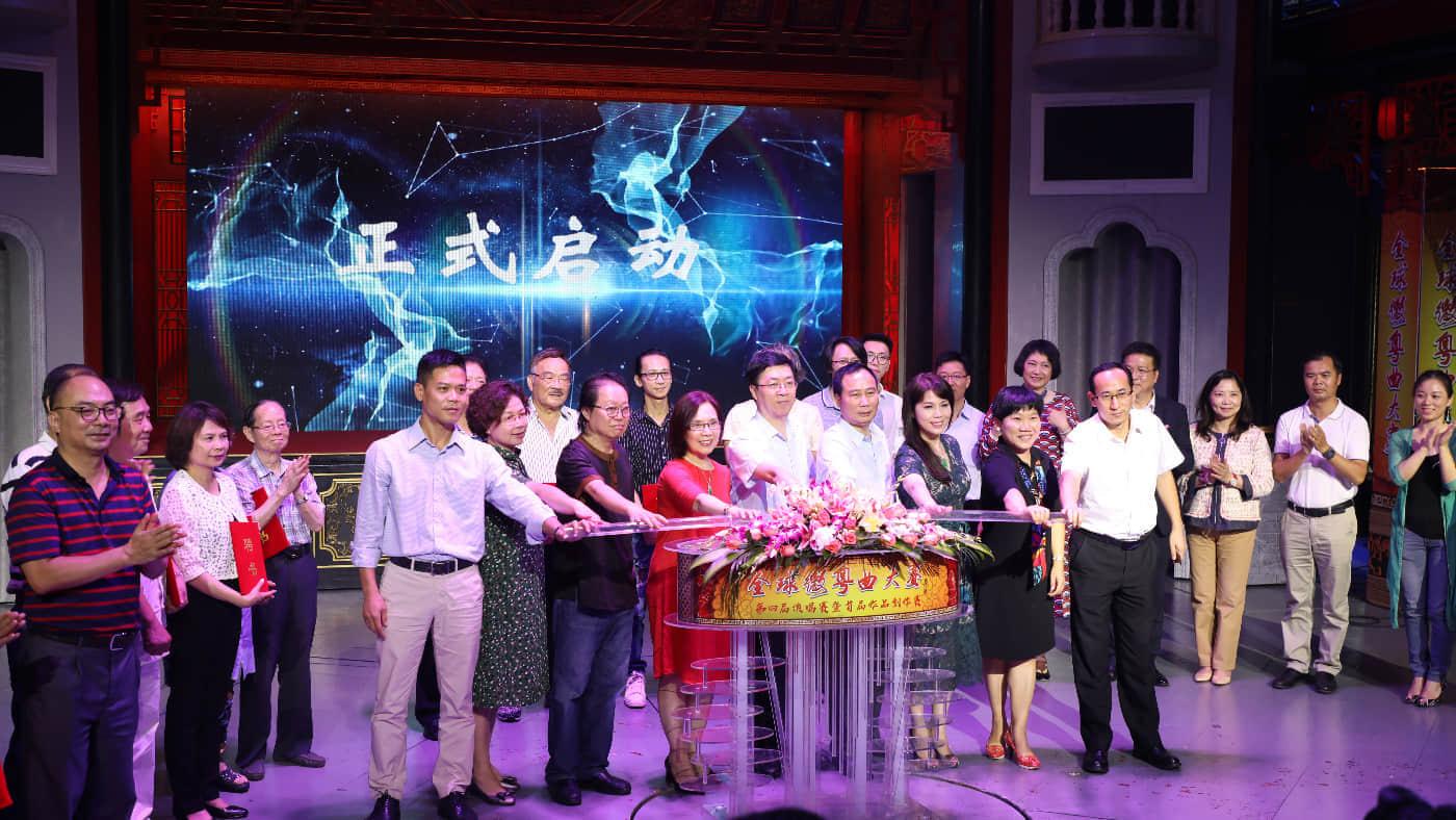 全球微粤曲大赛第四届演唱赛暨首届作品创作赛启动仪式