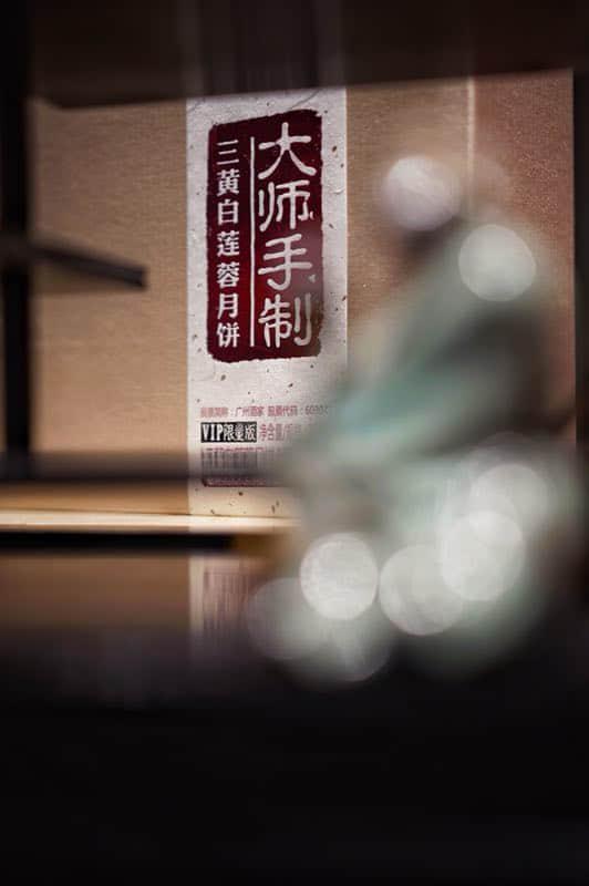 """""""大师手制月饼""""全球限量10000盒"""