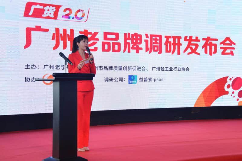广州老品牌调研发布会由广东广播电视台著名节目主持人李思贤担任主持