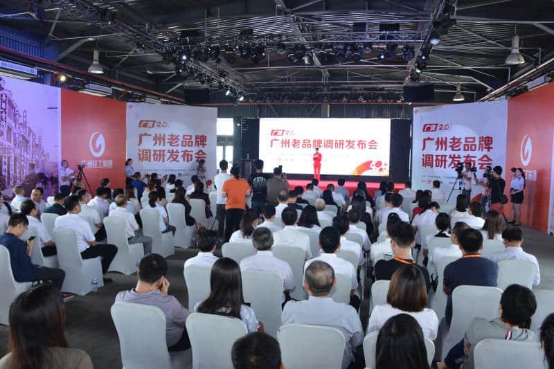 广州轻工集团联合益普索市场研究集团发布了《广州老品牌市场调研报告》
