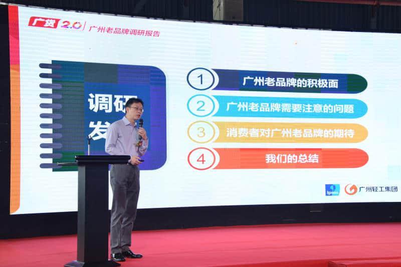 调查报告显示,广州消费者对于广货有着深厚的感情,也愿意以实际行动支持广货。