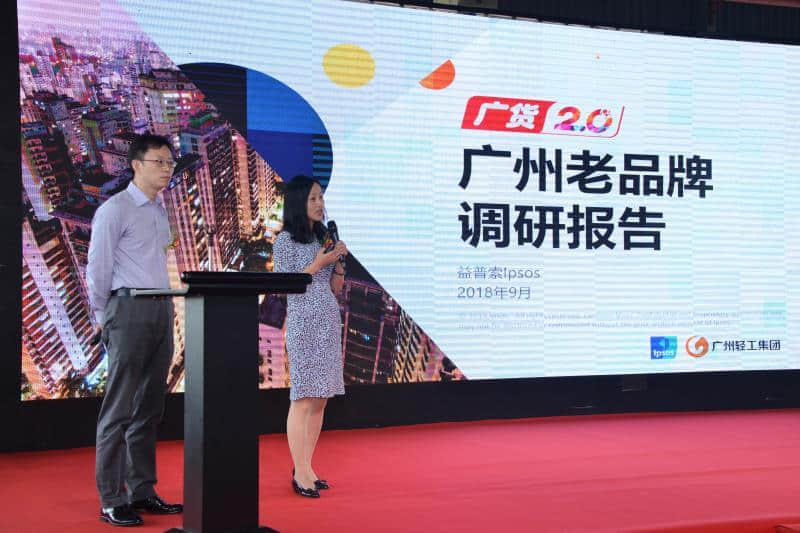 益普索中国董事总经理崔伟英女生与益普索中国总裁周晓农先生分享调研报告内容