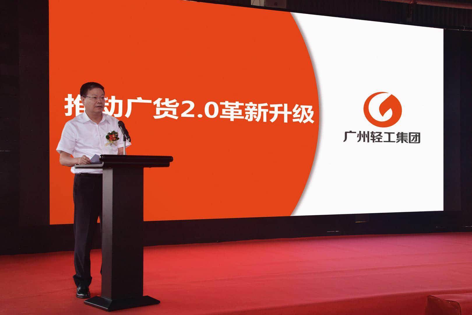 广州轻工集团党委书记、董事长方贵权表示:未来广州轻工集团将和各方一起共同努力推动广货的繁荣复兴。