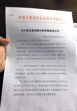 中国音像著作权集体管理协会发出公告