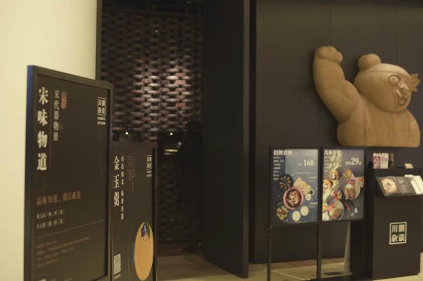 川隈杂谈(广州店)