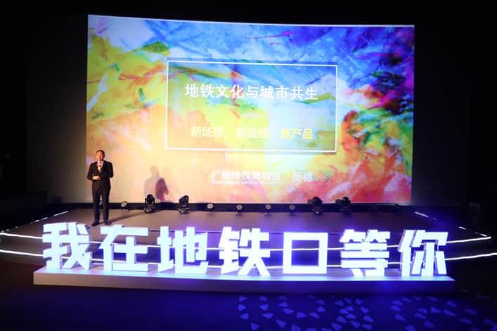 广州地铁博物馆馆长杨穗先生
