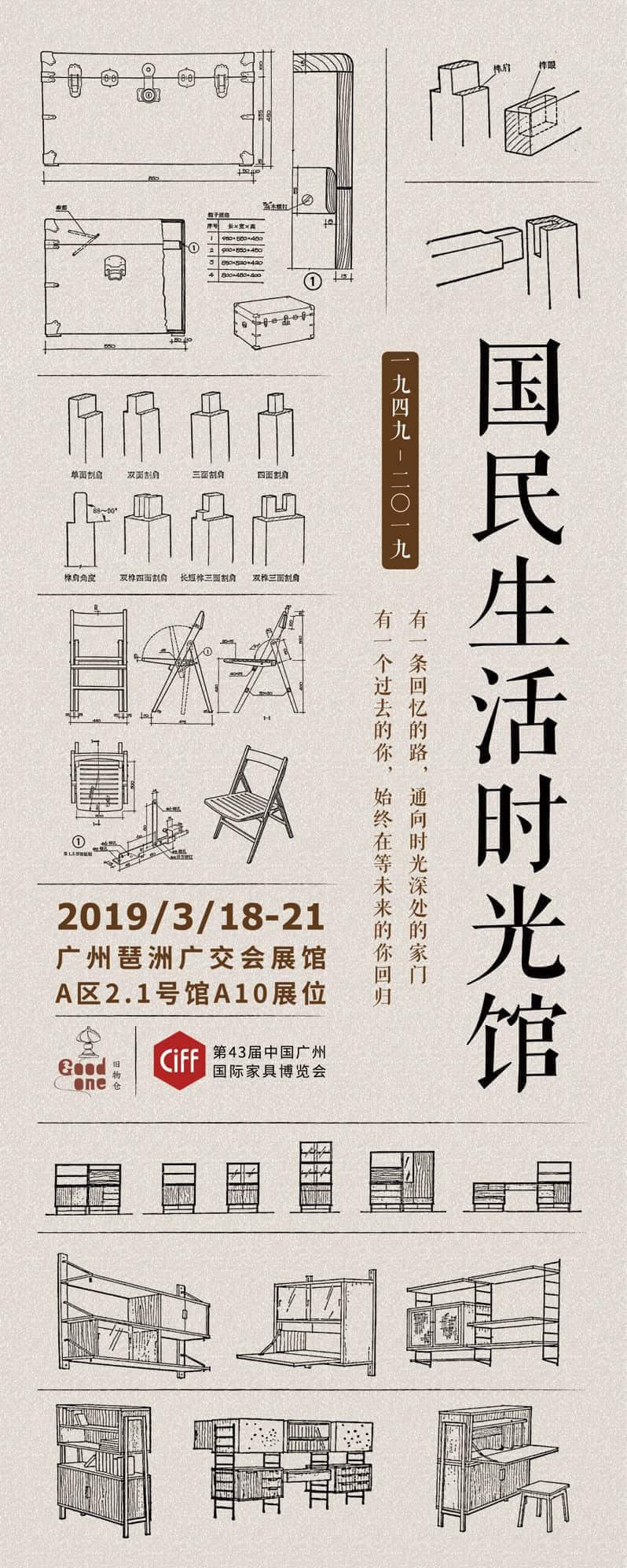 2019家博会前期准备/01%20广州家具展现场导览海报/有logo版小小小.jpg