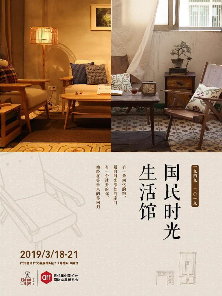 2019家博会前期准备/02线上传播海报/WechatIMG3217.jpeg