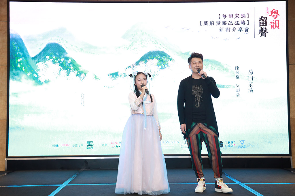 陈辉权、陈韵融父女合唱《食荔枝》