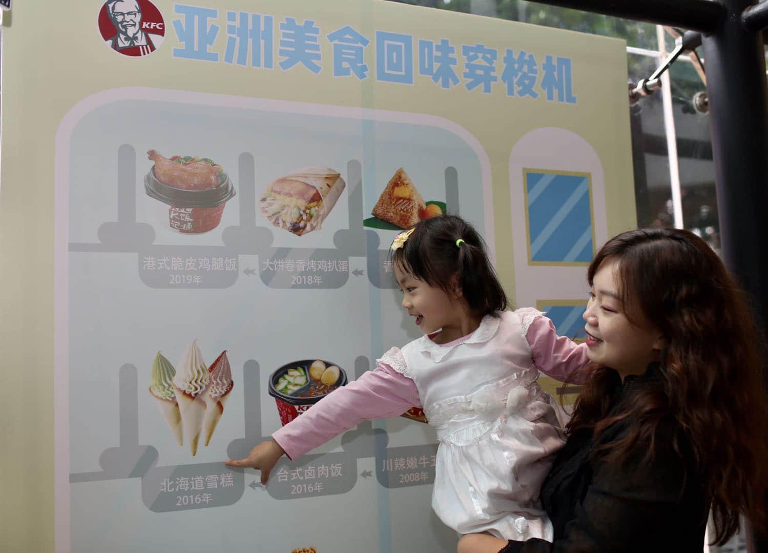 肯德基历年来的经典亚洲风味产品带给消费者难忘的回忆