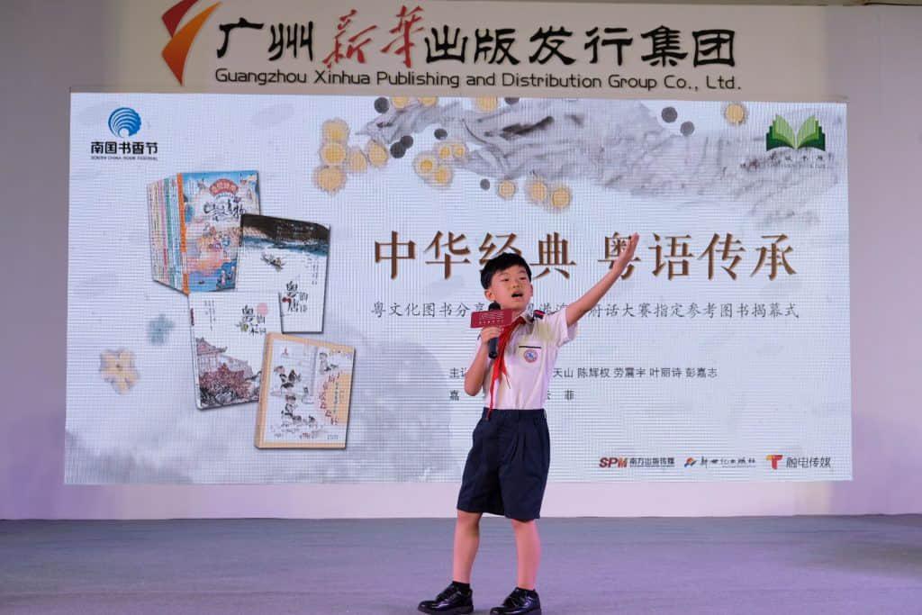 8岁的杨熙朗演唱粤语唐诗《春晓》