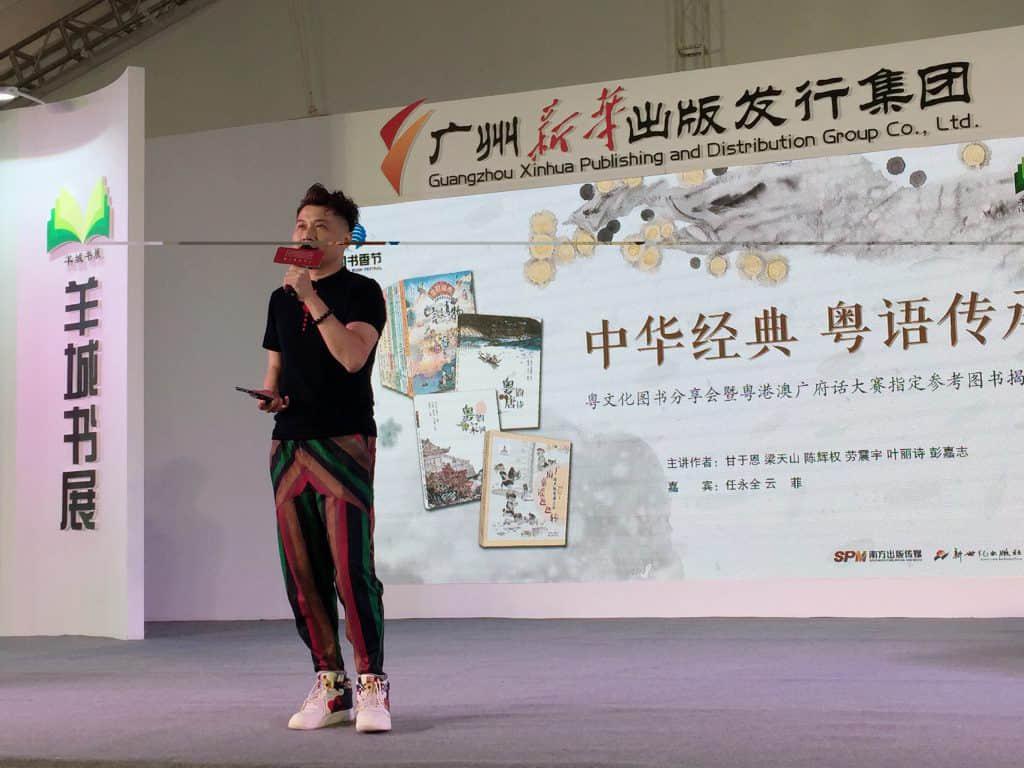 陈辉权演唱新歌《开卷有益》