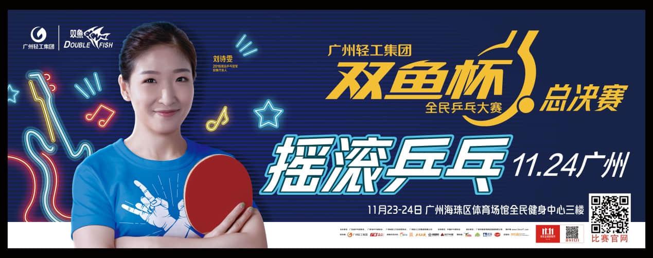 新一波国潮在广州揭起——当国球遇上摇滚!