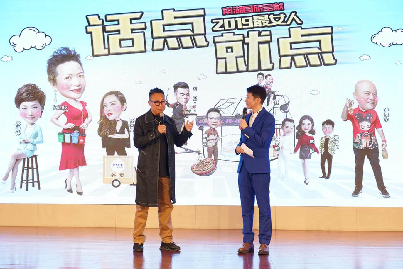 导演胡斌与主持人程朗