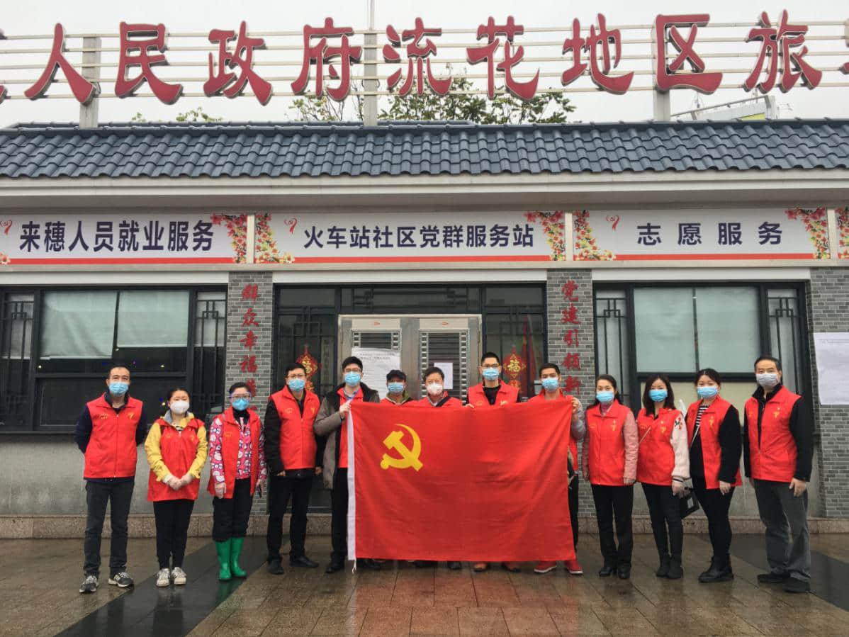 中国大酒店党员突击队到流花街道进行疫情防控志愿服务