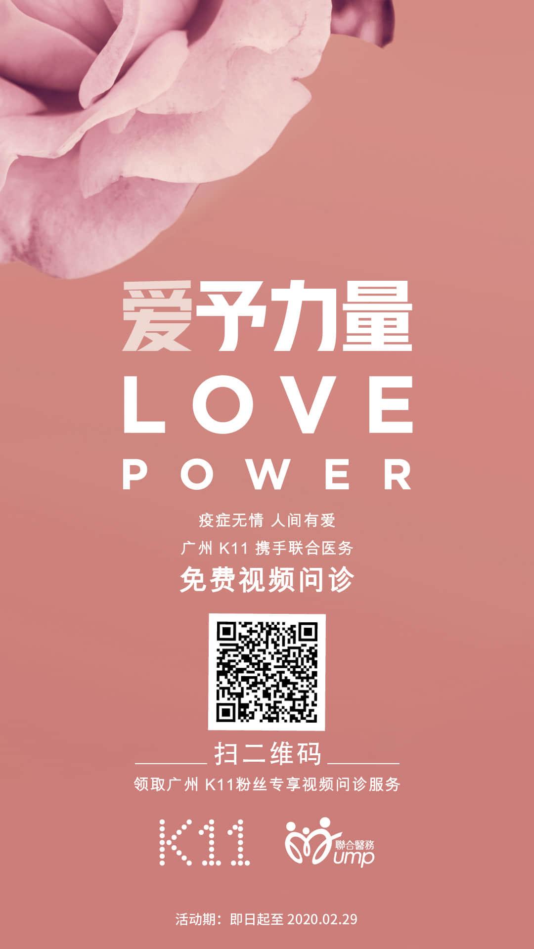 广州 K11携手联合医务为粉丝带来免费视频问诊服务