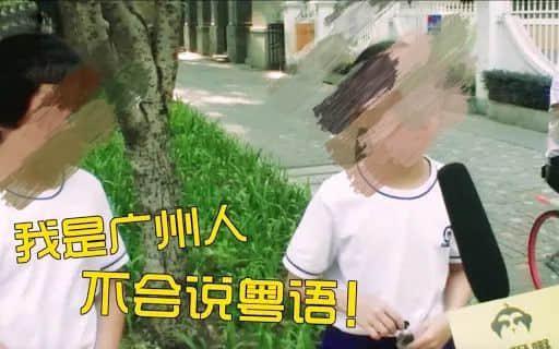 写在粤语日:十年来,我们对粤语文化的观察、思考与努力!-羊城网——懂互联网,更懂广州!