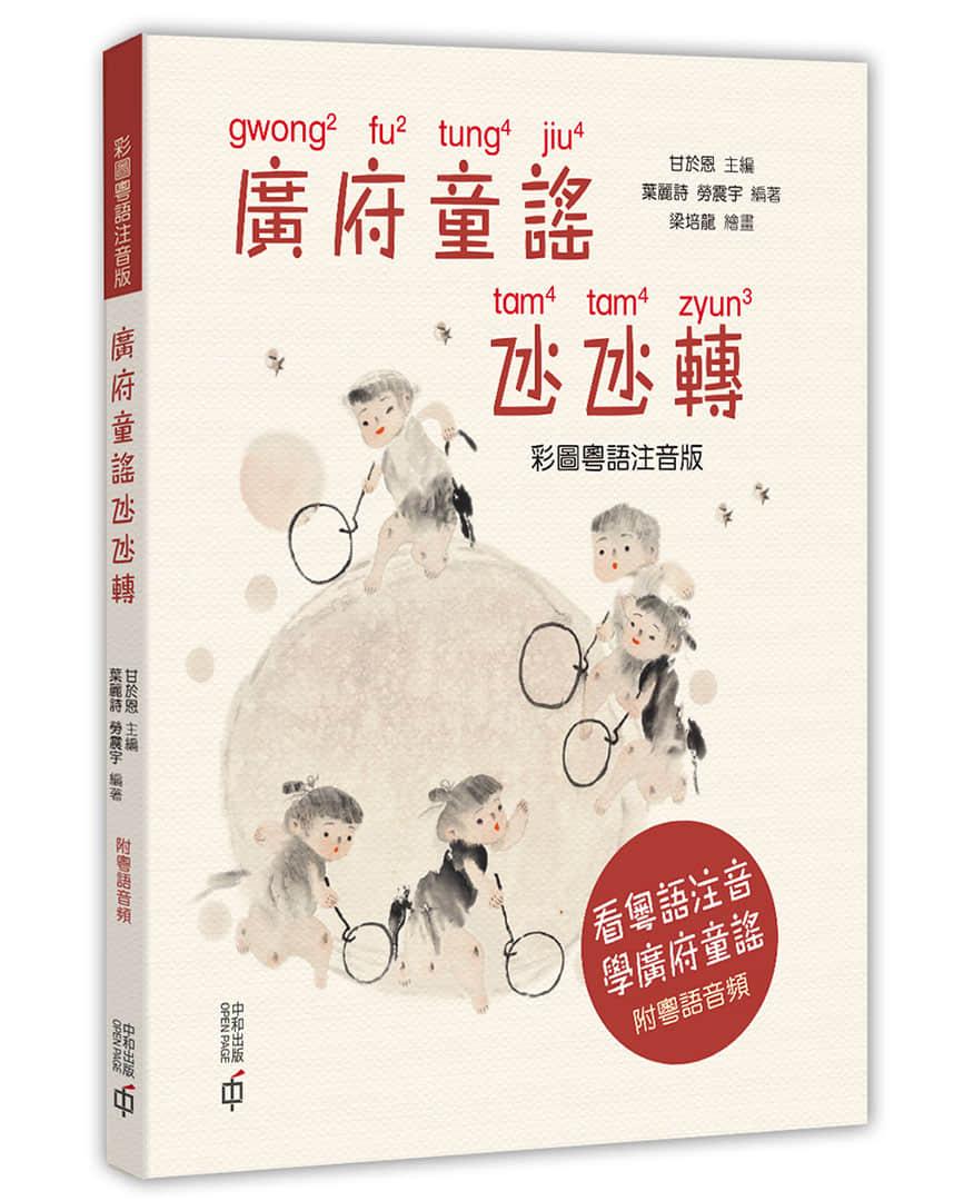 《广府童谣氹氹转》繁体中文版