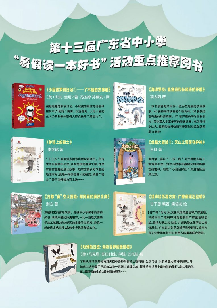 """第十三届广东省中小学""""暑假读一本好书""""活动重点推荐图书"""