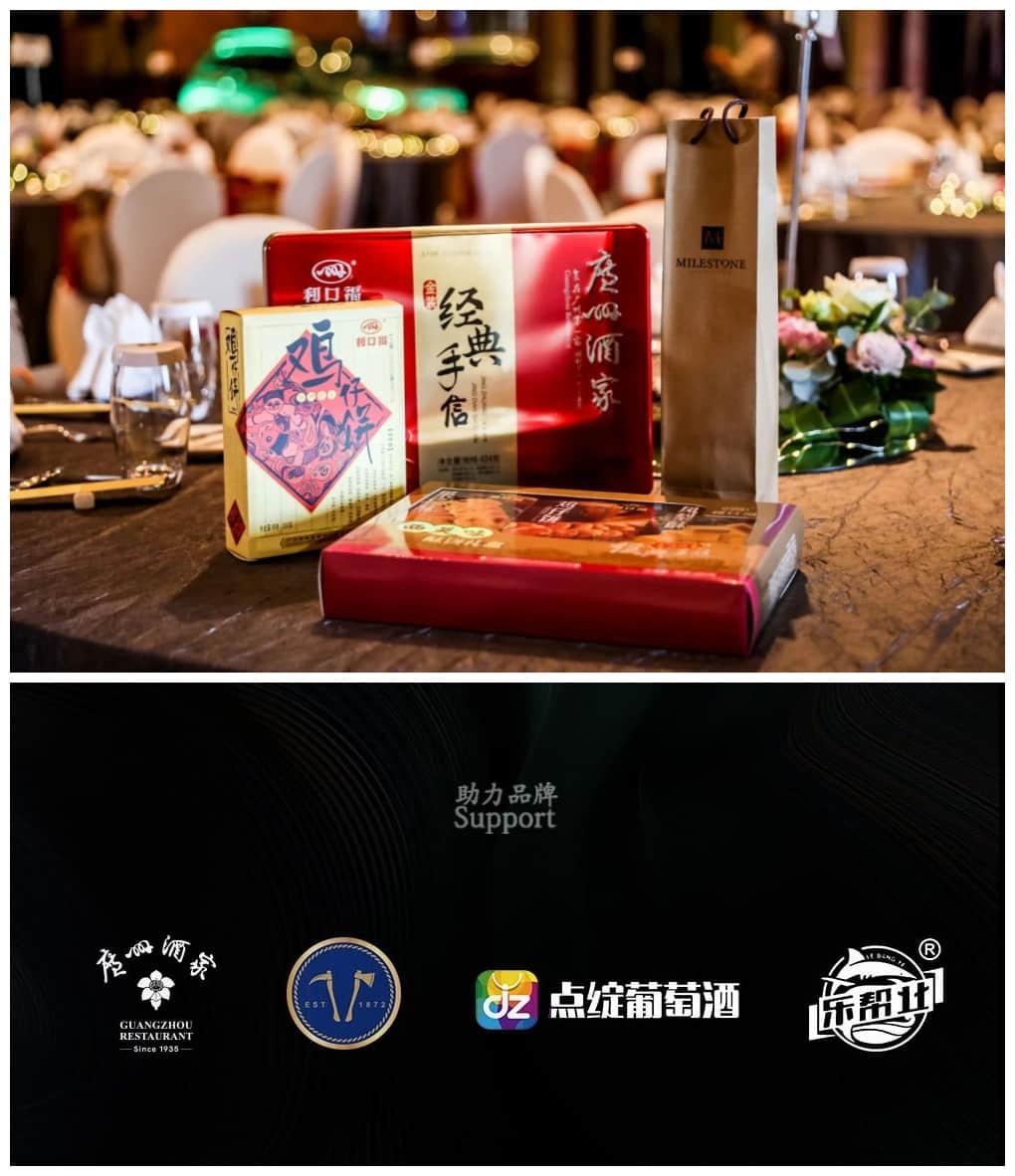 赞助商广州酒家,点绽葡萄酒,轩唛XO以及乐帮业贸易(排名不分先后)