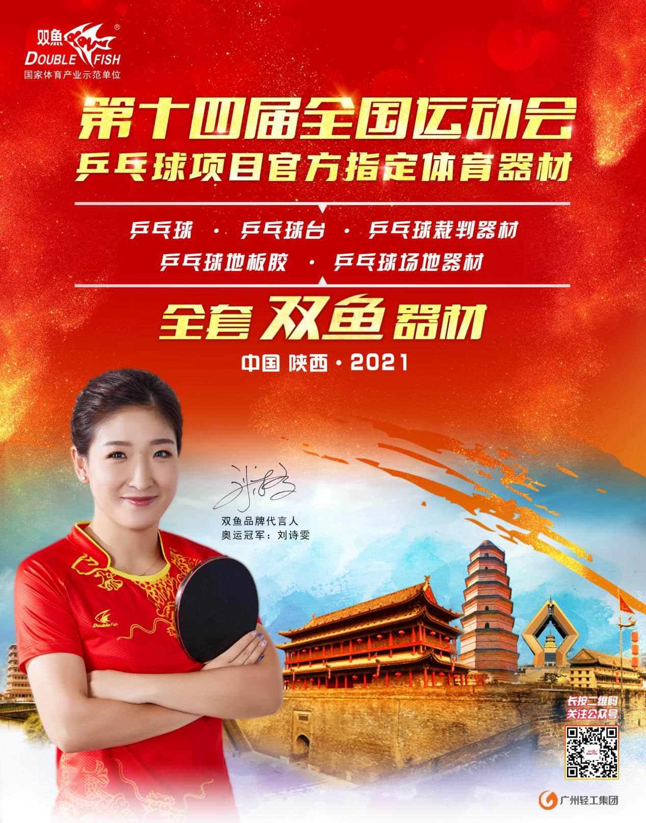 乒乓世界9月广告-全运会标语7
