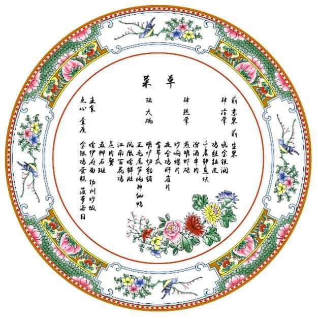 广彩碟菜单