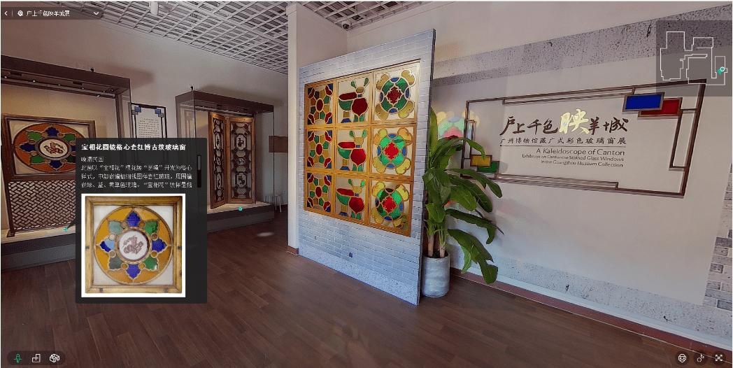 """专题展览""""户上千色映羊城——广州博物馆藏广式彩色玻璃窗展""""云展厅"""